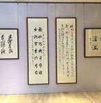 calligraphy work in Guilin Art Museum