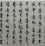 calligraphy works in the Guilin Art Museum