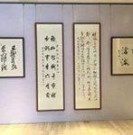 calligraphy work in Guilin Art Museum